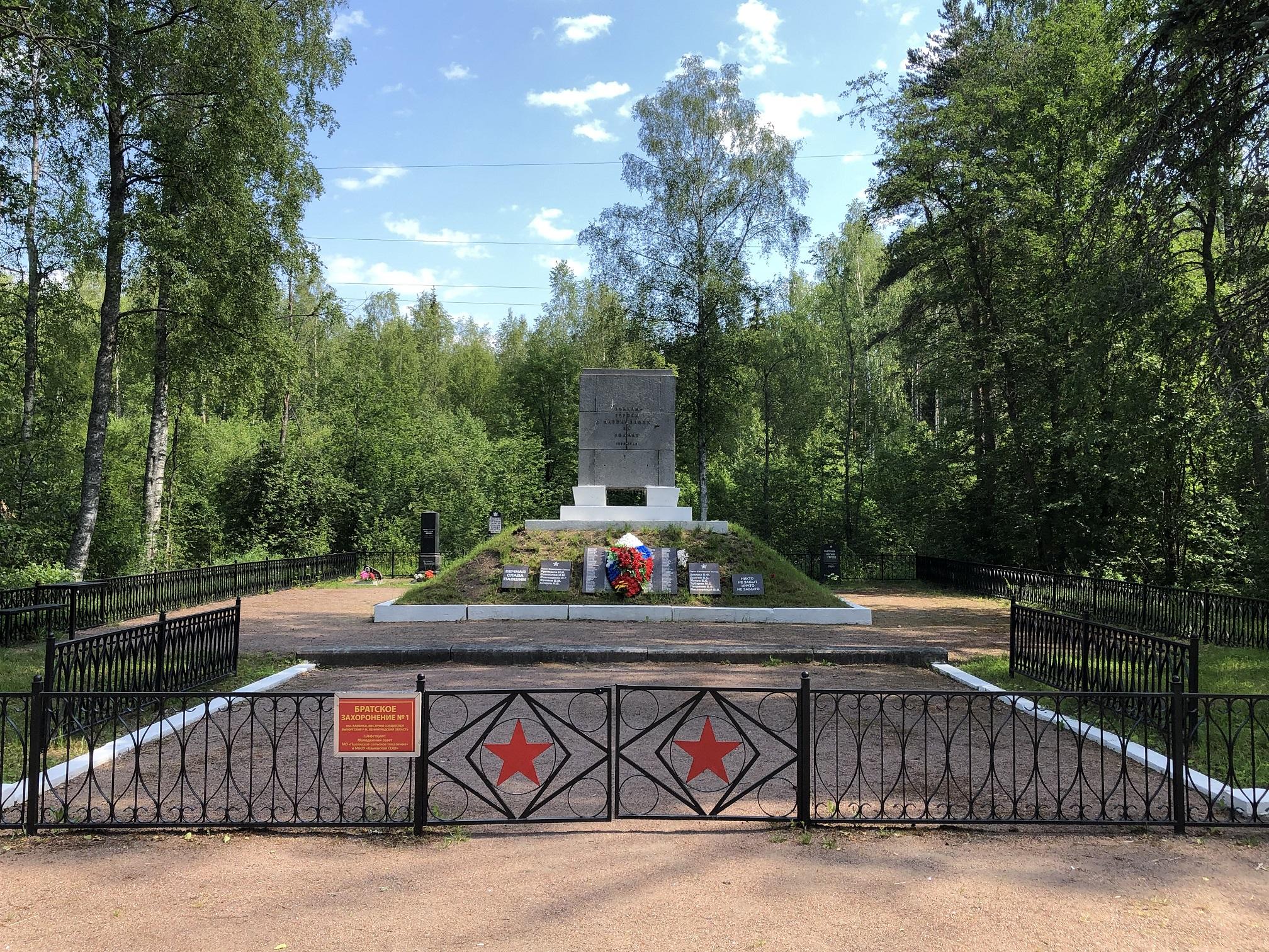 Sovjetiskt minnesmonument