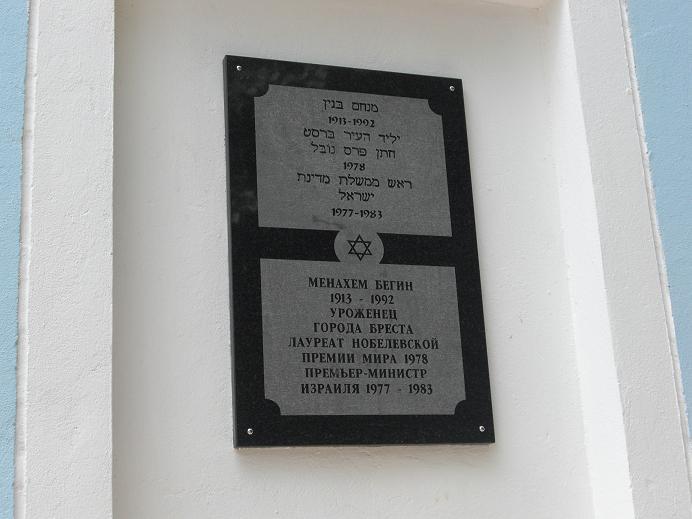 Minnesplakat vid Menachim Begin f.d. skola