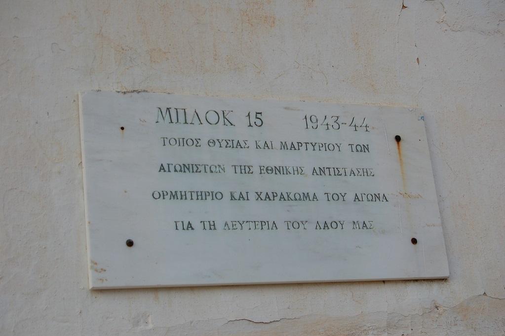 Minnestavla Block 15 (Bilden tagen av representant för museet och publicerad med museets godkännande
