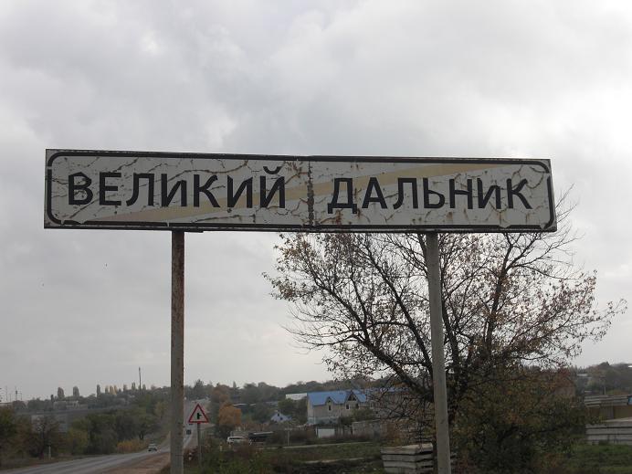 Dalnik