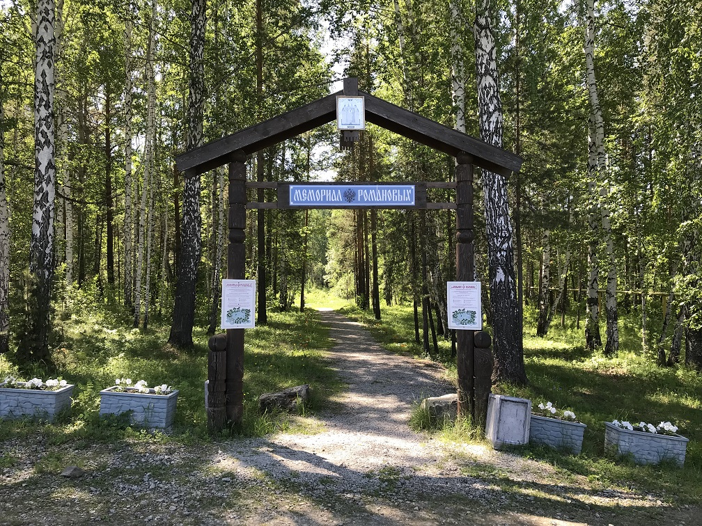 Porosyonkov Log: Den riktiga gravplatsen (56° 54'40.91 N 60° 29'43.56 E)