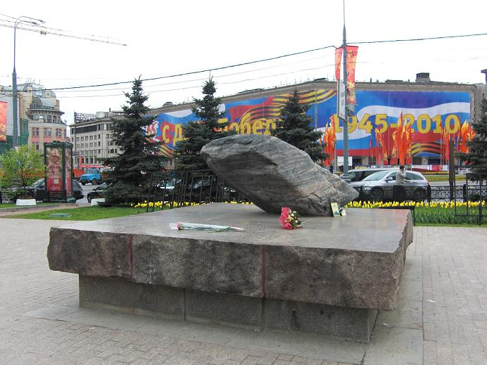 Minnessten utanför Lubyanka