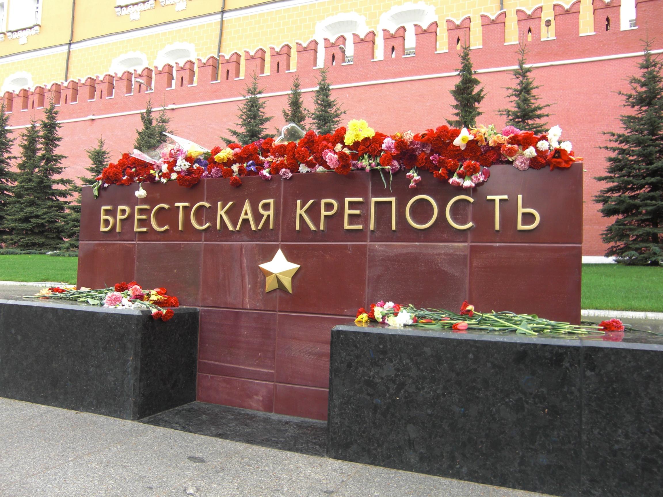 Brest hjältefort utanför Kreml muren