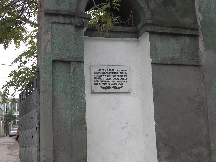 Minnesplakat på platsen i det f.d. gettot varifrån gettots judar deporterades vidare
